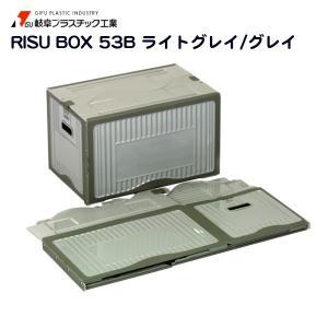 リスボックス 53B (537×348×325mm) − 岐阜プラスチック|nadja