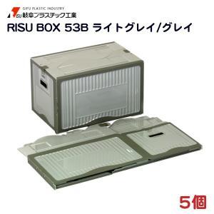 リスボックス 53B (537×348×325mm) 5個 − 岐阜プラスチック|nadja
