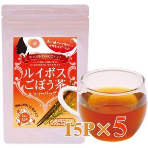 ルイボスごぼう茶 ティーバッグ 15バッグ入×5|nadja