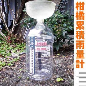 柑橘用簡易累積雨量計 サキミル − 一色本店|nadja