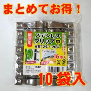 園芸用ステンレスクリップ 中 (13〜20φ) 16個入×10 − 一色本店|nadja