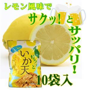 サクッといか天 レモン風味 65g入×10 −助六食品|nadja