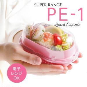 スーパーレンジ PE-1(本体) + 中皿 + FPE-1(フタ) 1,200セット (チェリー・キャロット・ライム) − スミ|nadja