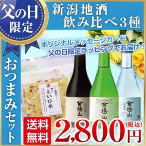 【日本酒ギフト】飲み比べ3種&おつまみセット 送料無料...
