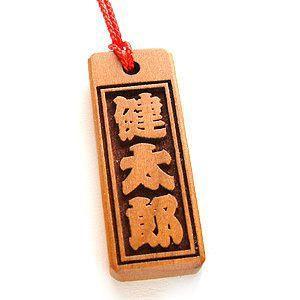 名入れ 木札 ストラップ 銘木 本桜 高級・名入れ木札  /5営業日出荷|nafudaya