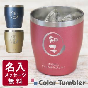 \ 当店限定カラーもご用意!大人気のステンレスカラータンブラー☆ /  冷たい飲み物も温かい飲み物も...