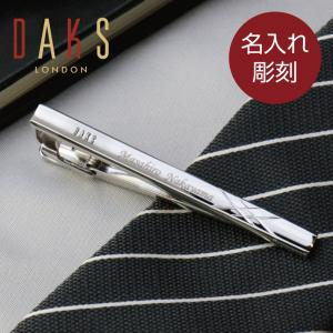 誕生日 プレゼント ネクタイピン ブランド ビジネス 名入れ タイピン DAKS スーツ 実用的 誕...
