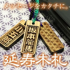 名入れ 木札 ストラップ 幸せの木☆延寿(えんじゅ)  /翌々営業日出荷|nafudaya