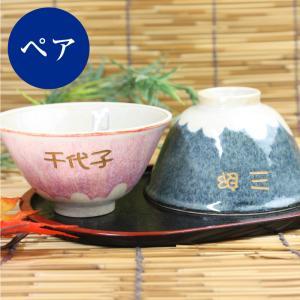 名入れ   茶碗 ペア 夫婦 富士山 ギフト プレゼント   敬老の日 /翌々営業日出荷|nafudaya