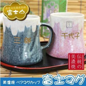 マグカップ ペア 名入れ 富士山 名前入り プレゼント ペアマグカップ ギフト 夫婦 父 母 富士マグ   敬老の日 /翌々営業日出荷|nafudaya