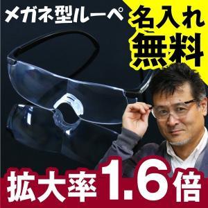 父の日 プレゼント メガネ 眼鏡 名入れ 人気 おしゃれ 軽...