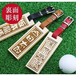 ゴルフ ネームプレート ネームタグ 名札 ひのきの千社札 プレゼント 裏面彫刻あり キャディバッグ ゴルフ用品 nafudaya