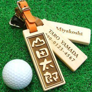 ゴルフ ネームプレート ネームタグ 名札 ヒノキ キャディバッグ  裏面文字入れタイプ  /翌々営業日出荷 nafudaya