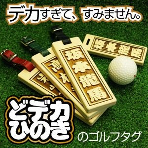 ゴルフ ネームプレート ネームタグ キャディバッグ 名入れ どデカ・ひのき  /翌々営業日出荷 nafudaya
