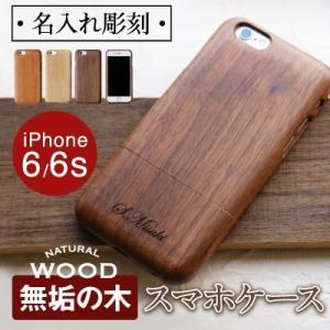 iPhone6s iPhone6 iPhone ケース 木製 木 ウッド 名入れ|nafudaya