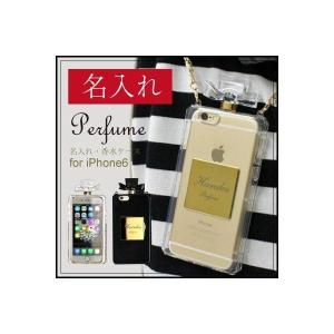 iPhone6 iPhone5s 5ケース 香水 iPhone カバー 名入れ  リボン 香水型iphoneケース(Dタイプ)   敬老の日 /翌々営業日出荷|nafudaya