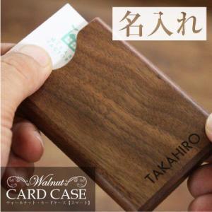 カードケース 名刺入れ 木製 名入れ メンズ 男性 プレゼント 退職 就職 ウッド 記念品 スマート   敬老の日 /翌々営業日出荷|nafudaya