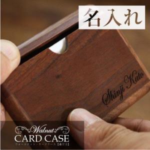カードケース 名刺入れ 木製 名入れ メンズ  退職 就職 記念品 男性 木製 プレゼント 【   敬老の日 /翌々営業日出荷】|nafudaya