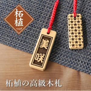名入れ 木札 お祭り 銘木 柘植 高級 木札  /5営業日出荷|nafudaya