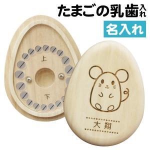 乳歯ケース たまごの乳歯入れ 人気  /翌々営業日出荷|nafudaya