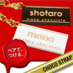 ストラップ バレンタイン おもしろ チョコ 名前入り プレゼント 名入れ チョコレート 男性 女性 板チョコ風 単品  /翌々営業日出荷 nafudaya