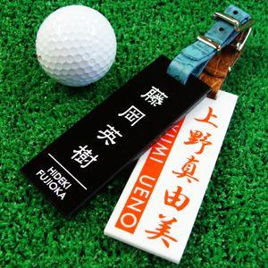ゴルフ ネームプレート ネームタグ アクリル 名札  /翌々営業日出荷 nafudaya