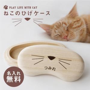 敬老の日 プレゼント ネコ 猫 ねこ ひげ ヒゲ 髭 ケース 入れ物 箱 保存 桐 neko 名入れ