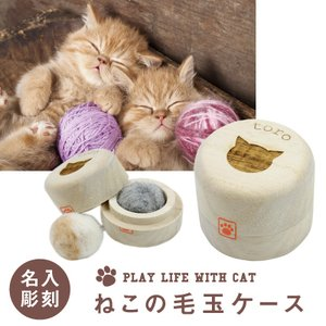ネコ 猫 ねこ 毛玉 毛 ケース 名入れ ねこの毛玉ケース  /翌々営業日出荷|nafudaya
