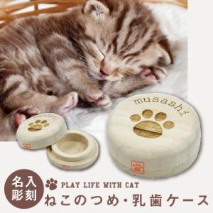 ネコ 猫 ねこ つめ 爪 乳歯 歯 ケース 桐 neko 雑貨 名入れ  /翌々営業日出荷|nafudaya