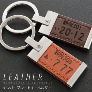 ナンバープレート キーホルダー メタル ナンバー  レザー 車 バイク  /翌々営業日出荷|nafudaya