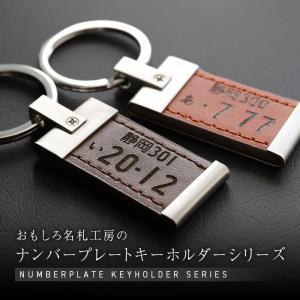 ナンバープレート キーホルダー メタル ナンバー  レザー 車 バイク  /翌々営業日出荷|nafudaya|02
