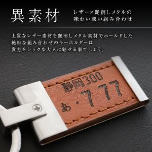 ナンバープレート キーホルダー メタル ナンバー  レザー 車 バイク  /翌々営業日出荷|nafudaya|03