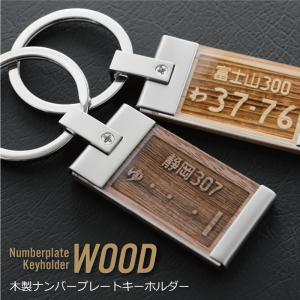 ナンバープレート ナンバー メタル キーホルダー ウッド 木 車 バイク  /翌々営業日出荷|nafudaya