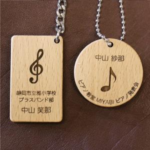 木製 記念 キーホルダー 木 吹奏楽 ピアノ ...の詳細画像4