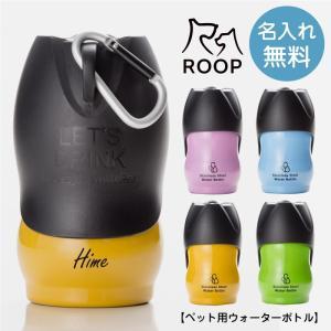 ホワイトデー ペット グッズ 水筒 ステンレス 名前入り ROOP ループ 記念日 ギフト プレゼン...