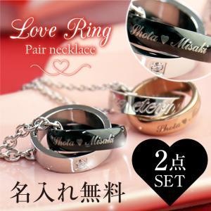 ペアネックレス 刻印 ステンレス 刻印無料 名前 名入れ カップル ペア バレンタイン プレゼント Love Ring   敬老の日 /翌々営業日出荷|nafudaya