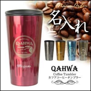 カフア コーヒータンブラー QAHWA タンブラー 保温 保冷 おしゃれ 名入れ 名前入り プレゼント バレンタイン /翌々営業日出荷