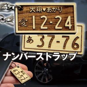 ナンバープレート ストラップ 木 車 リアル ナンバー ウッド  /翌々営業日出荷|nafudaya