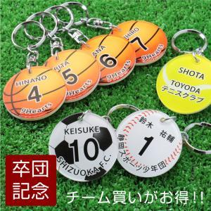 卒団記念 キーホルダー アクリル サッカー 野球...の商品画像