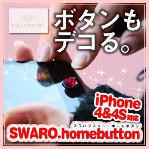 iPhone4S iPhone5 スワロ スワロフスキー ホームボタン シール   敬老の日 /翌々営業日出荷|nafudaya
