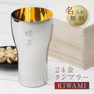 名入れ タンブラー グラス ビール   24金 KIWAMI 極み   敬老の日 /翌々営業日出荷|nafudaya