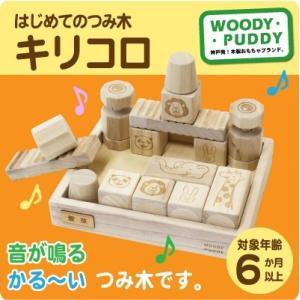 ウッディプッディ キリコロ つみ木 おもちゃ 木 積み木  木製 おもちゃ 出産祝 人気 名入れ 名前入り|nafudaya