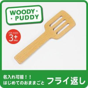 おままごと フライ返し おもちゃ 木 木製  出産祝   敬老の日 /翌々営業日出荷|nafudaya