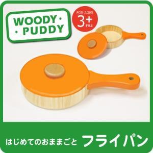 おままごと フライパン おもちゃ 木 木製  出産祝   敬老の日 /翌々営業日出荷|nafudaya
