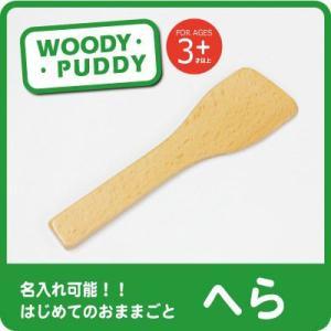 おままごと へら おもちゃ 木 木製  出産祝   敬老の日 /翌々営業日出荷|nafudaya