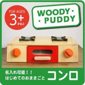 ウッディプッディ  おままごと コンロ おもちゃ 木 木製  出産祝   敬老の日 /翌々営業日出荷|nafudaya