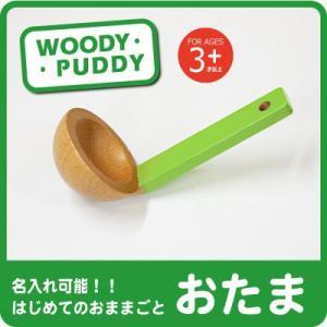 おままごと おたま おもちゃ 木 木製  出産祝   敬老の日 /翌々営業日出荷|nafudaya