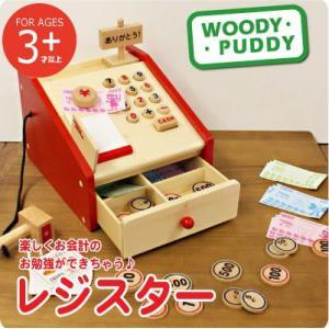 ウッディプッディ  レジスター おもちゃ おままごと 木 木製 出産祝|nafudaya