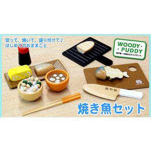 おままごと 焼き魚セット ウッディプッディ  おもちゃ 木 木製  出産祝 名入れ   敬老の日 /翌々営業日出荷|nafudaya