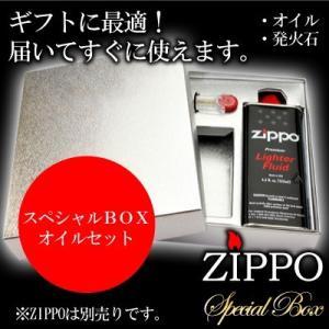 ZIPPO専用 スペシャル オイルセット 豪華BOXにオイルと発火石がはいったスペシャルセット|nafudaya